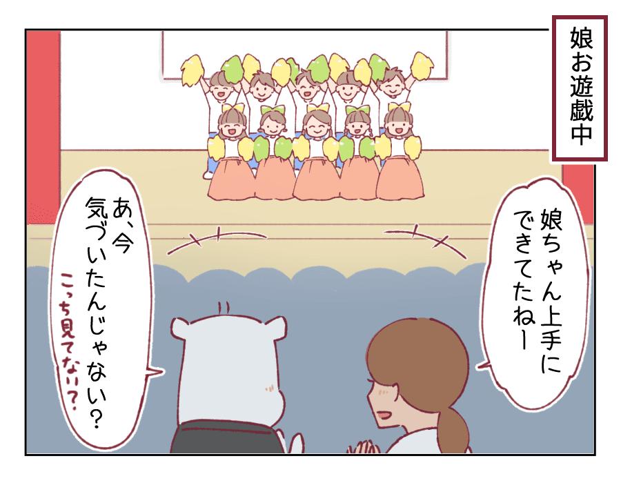 106話 お遊戯会の服装2-1