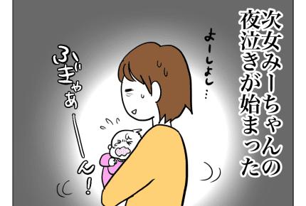 【前編:娘はおませさん】「大人の夜泣き」泣くのは……赤ちゃんだけではないので…… #4コマ母道場