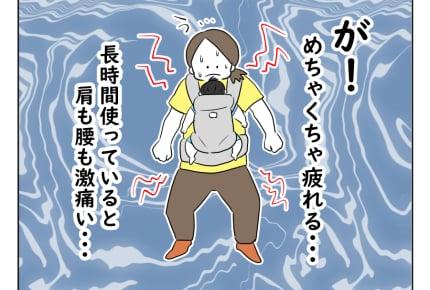 【どすこいママ育児第83話】「とんでもねえフィット感!」抱っこ紐の使い方に要注意  #4コマ母道場