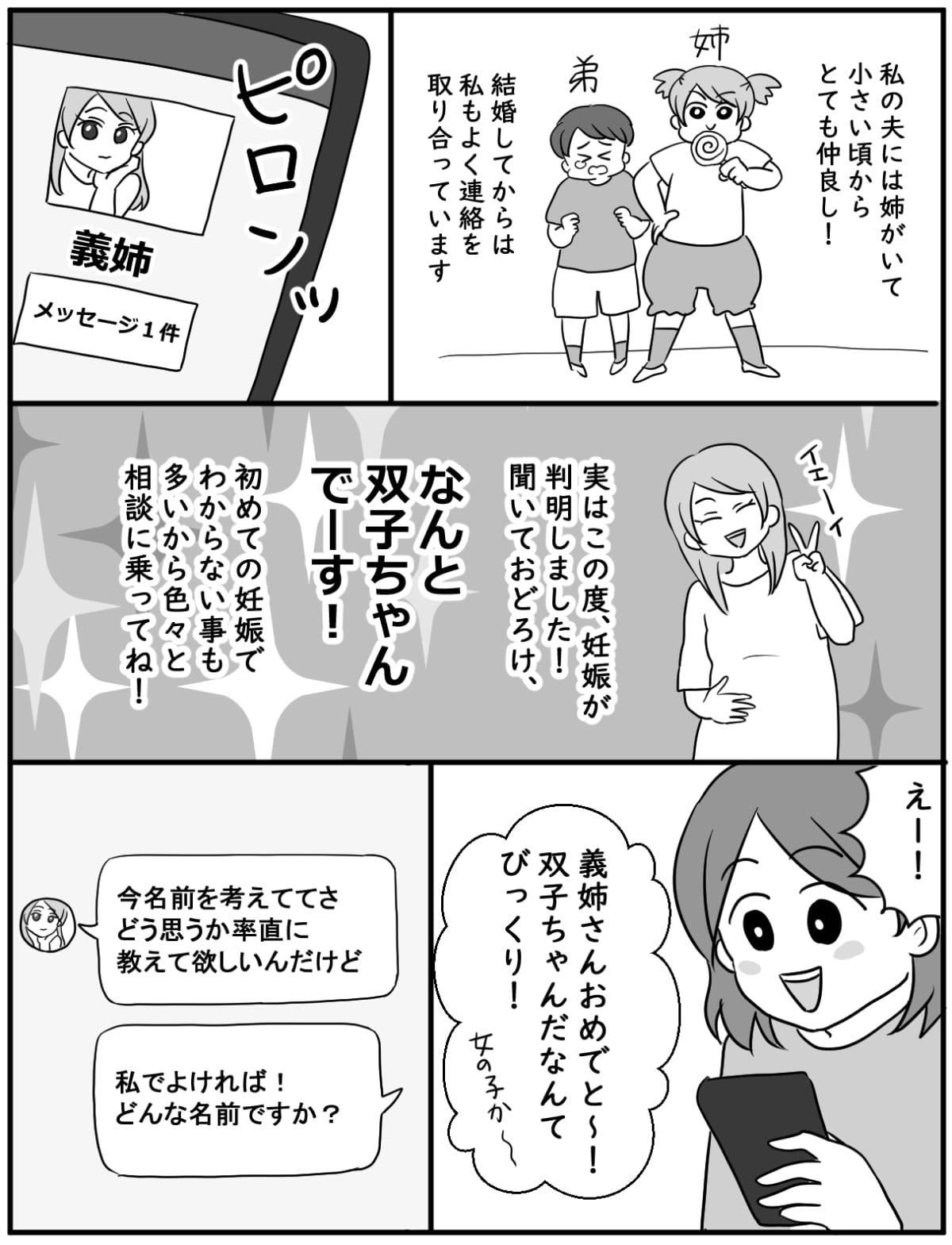 まんが【前編】義姉が激怒!