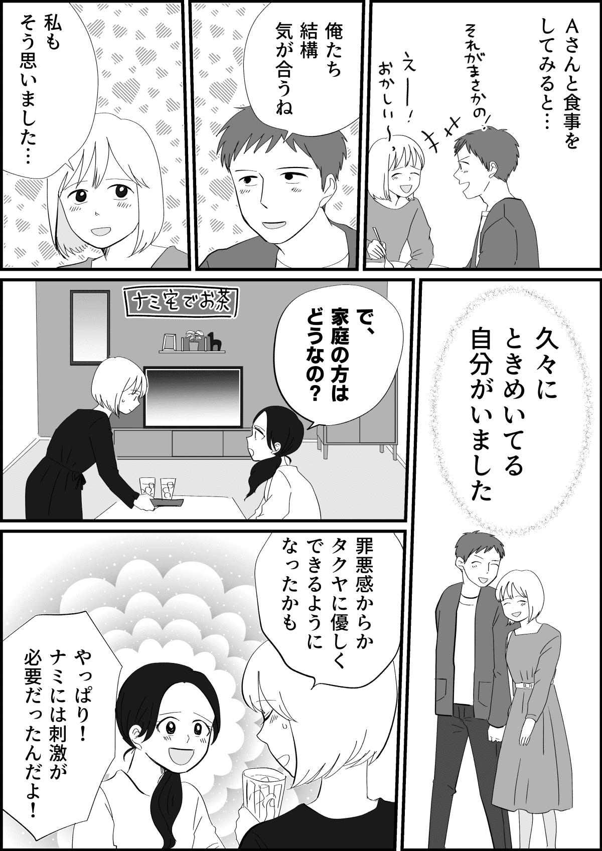 コミック_004 (14)