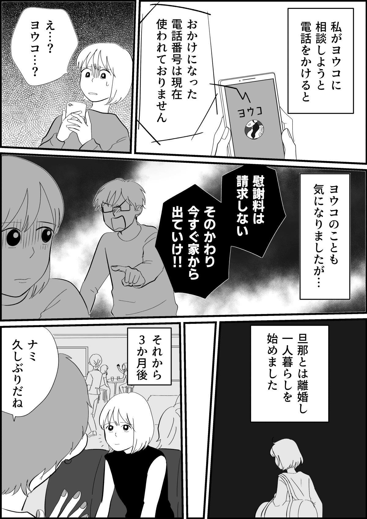 コミック_007 (3)