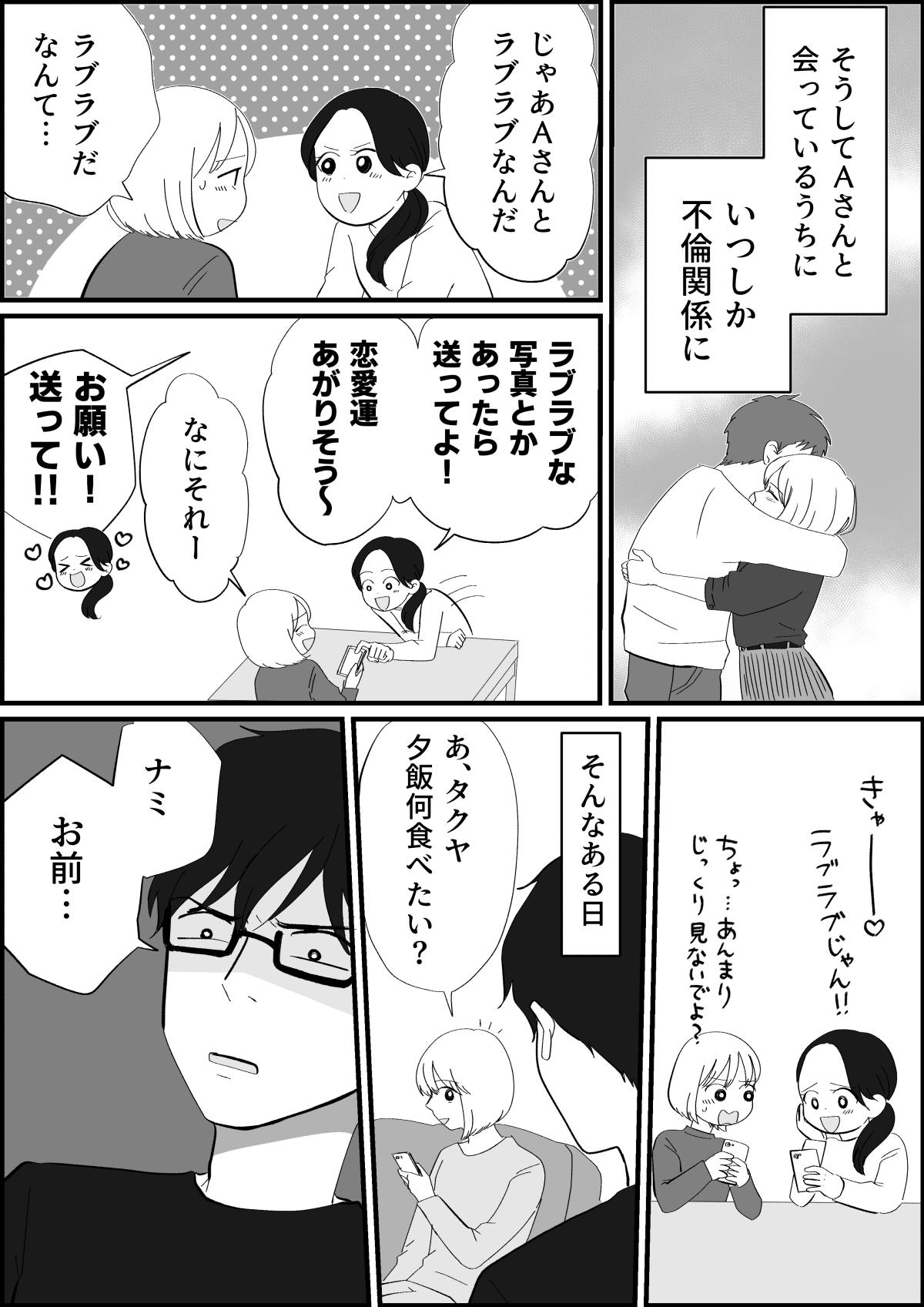 コミック_005 (14)