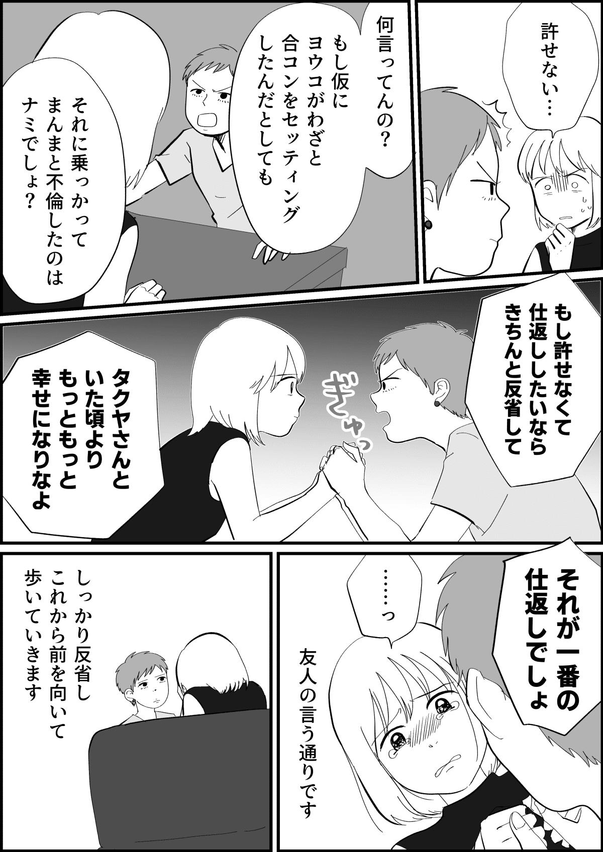 コミック_009 (3)