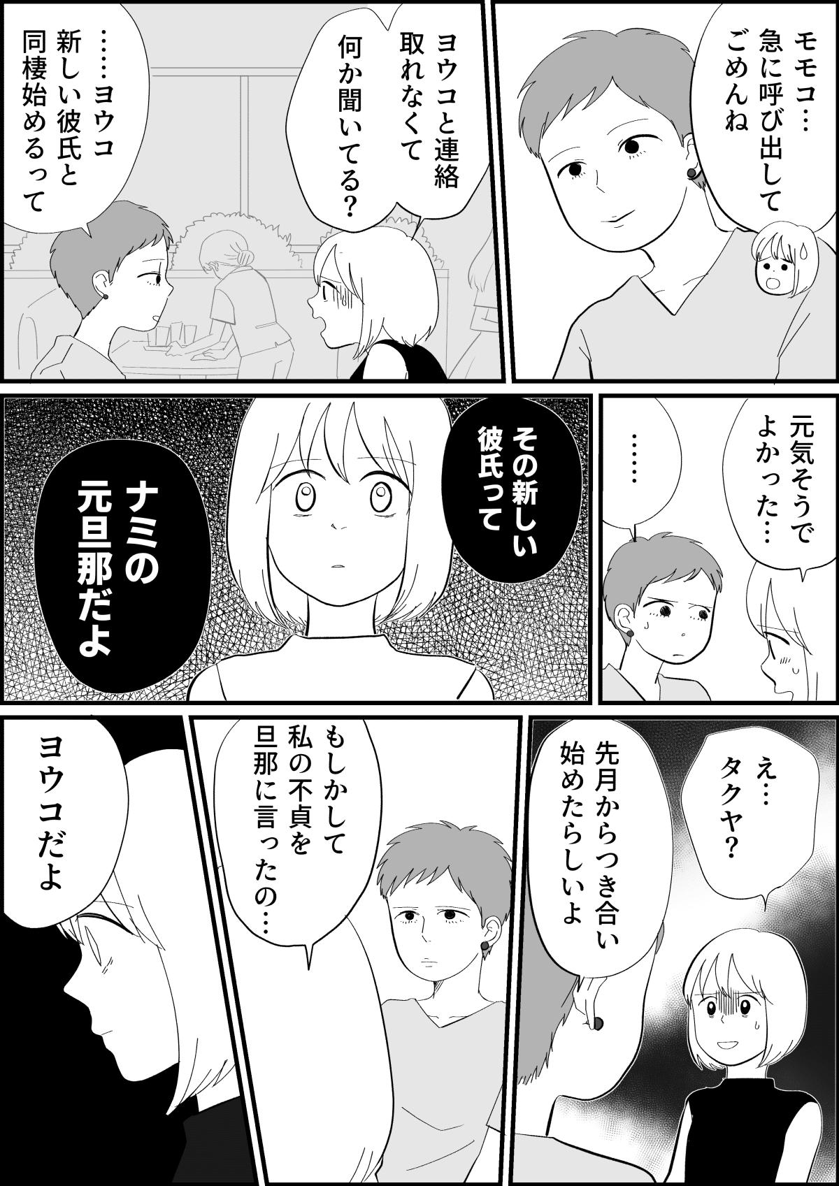 コミック_008 (3)