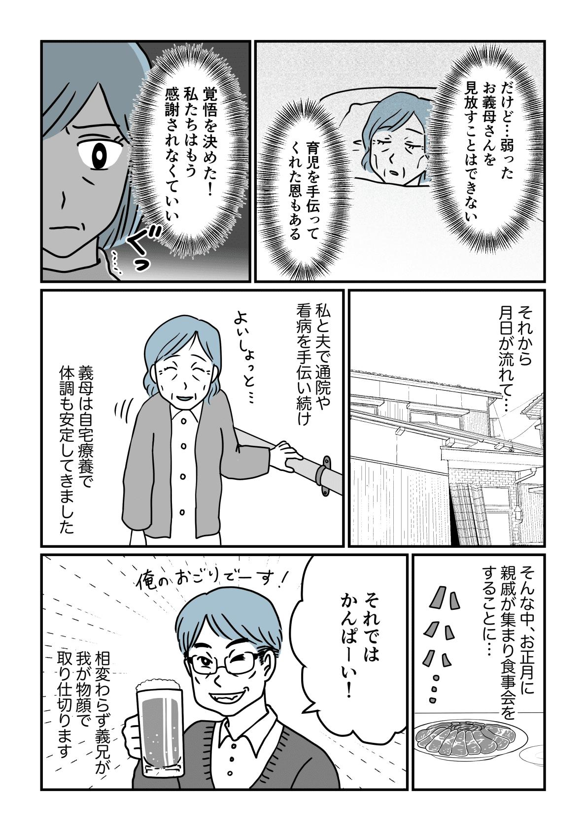 丸投げ義実家後編2