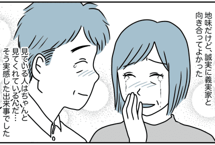 最終話まんが【第4話】長男が両親の世話を丸投げ!献身的に世話する次男夫婦「努力が報われた瞬間」