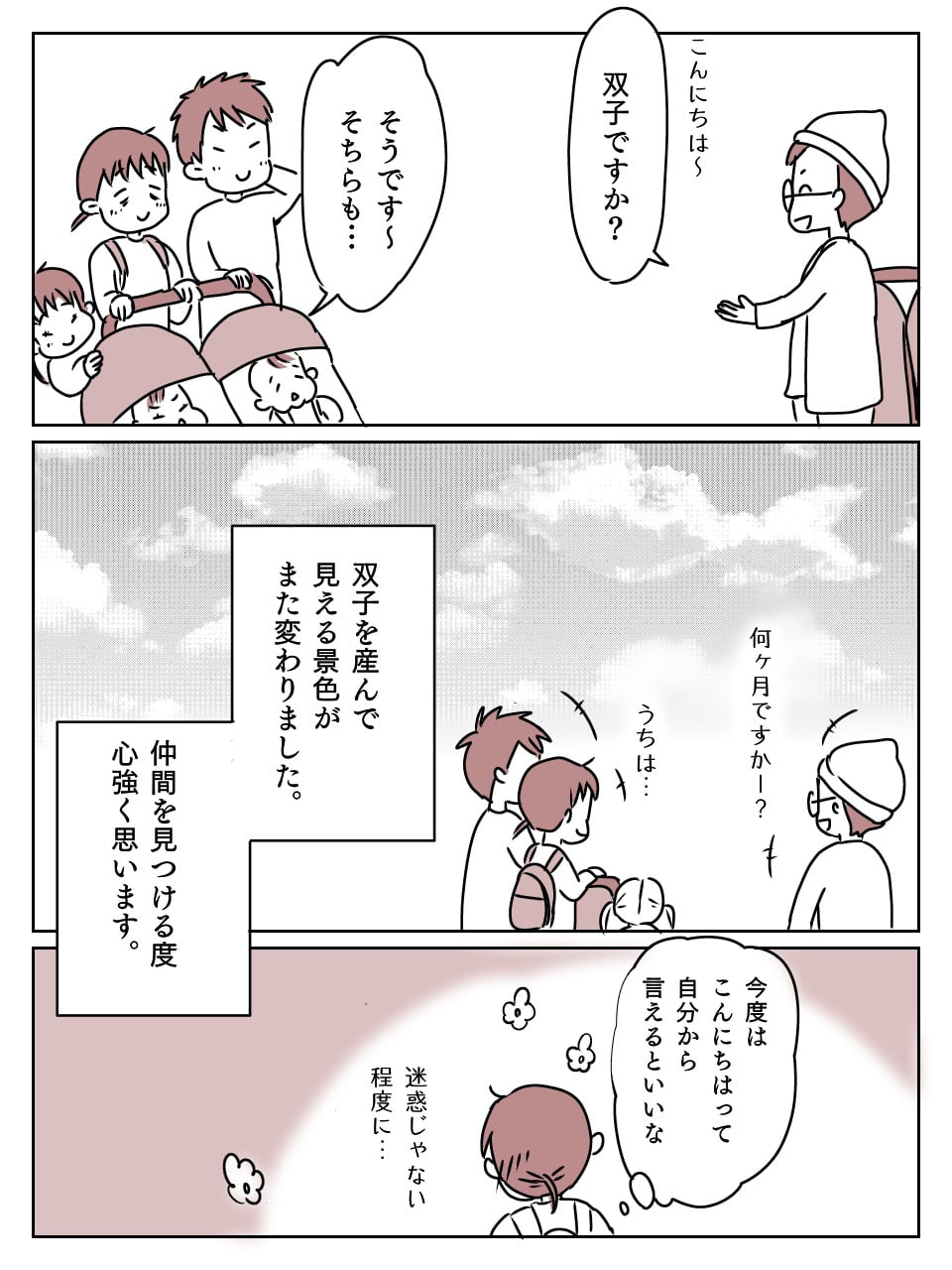 双子育児 仲間センサー3