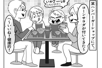 【後編:嫁ぎ先の天然家族】一緒に食べればポップコーン!夫の味覚とは #4コマ母道場
