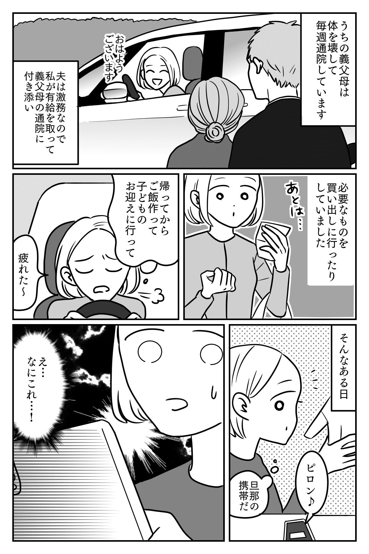 くそじじい1-1