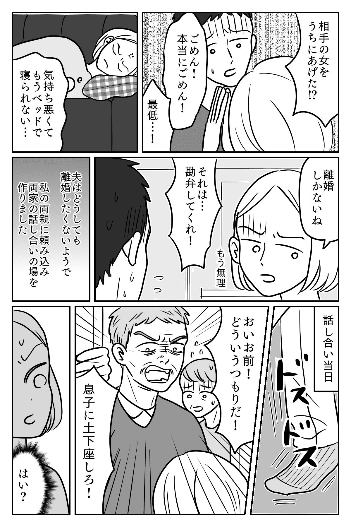 くそじじい1-3