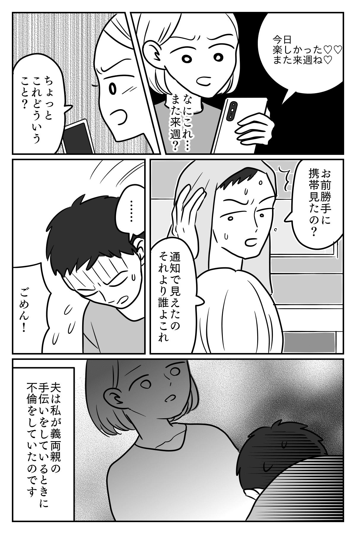 くそじじい1-2