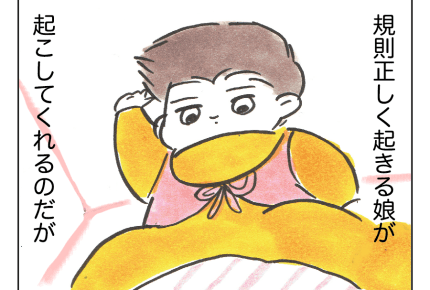 【前編:沖縄でワンオペ】生後半年の赤ちゃんに起こされる朝寝坊のママ #4コマ母道場