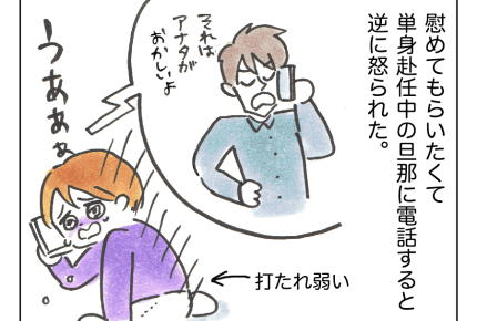 【後編:沖縄でワンオペ】家族みんな対応が厳しめ!そう感じるのは私だけ……? #4コマ母道場