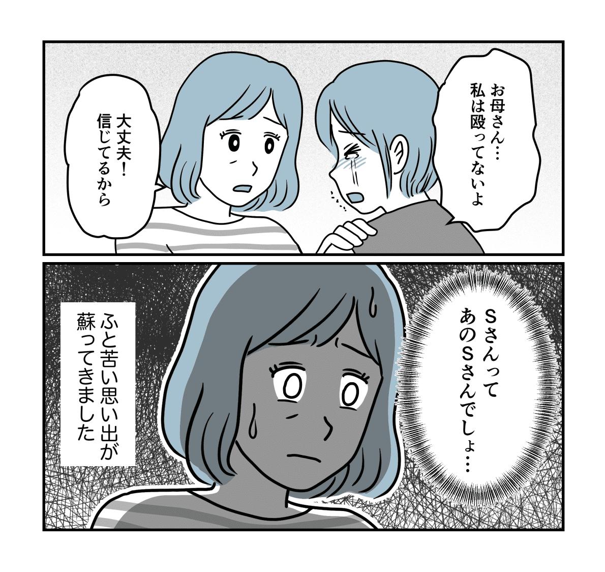 濡れ衣1−4