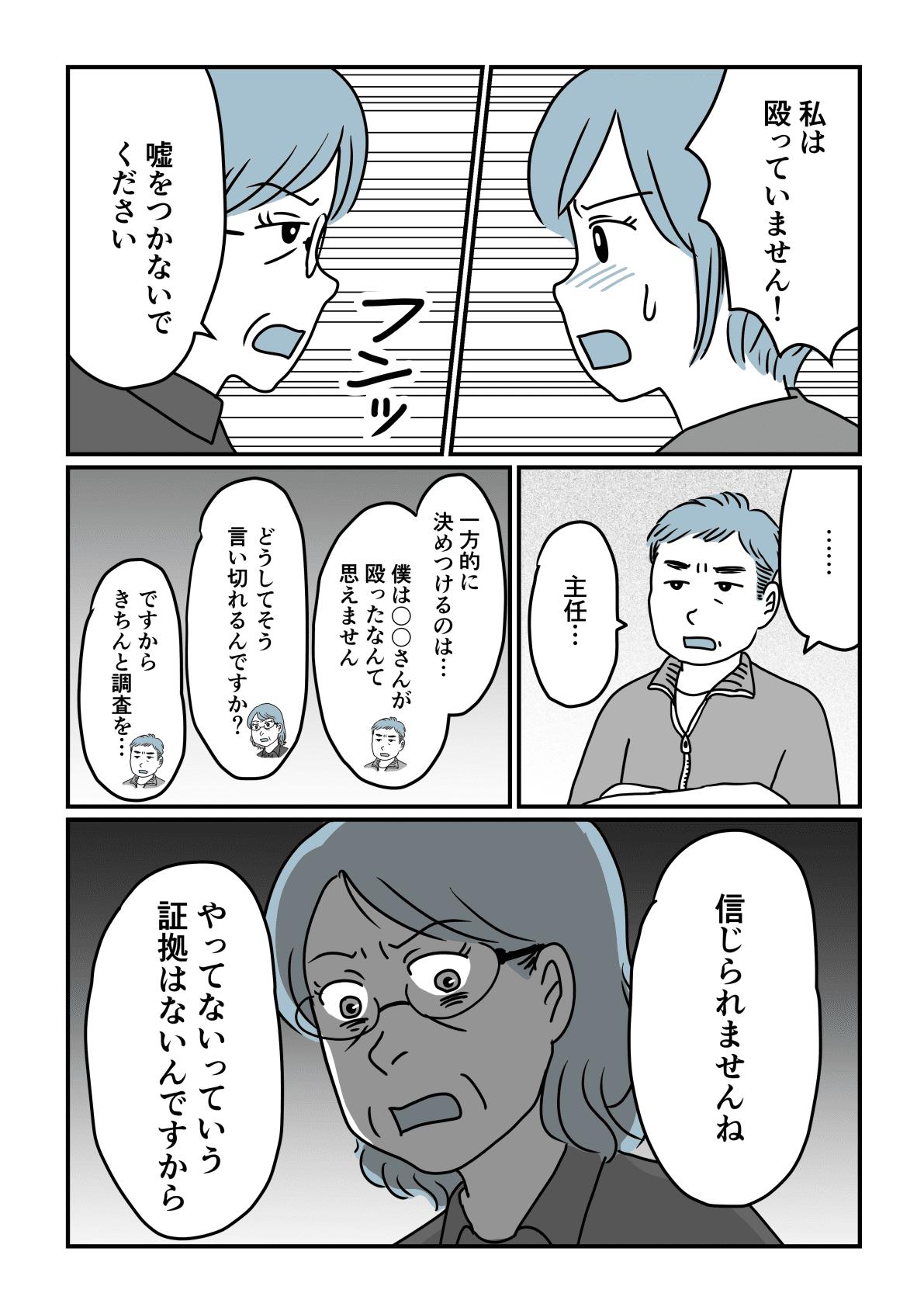濡れ衣1−3