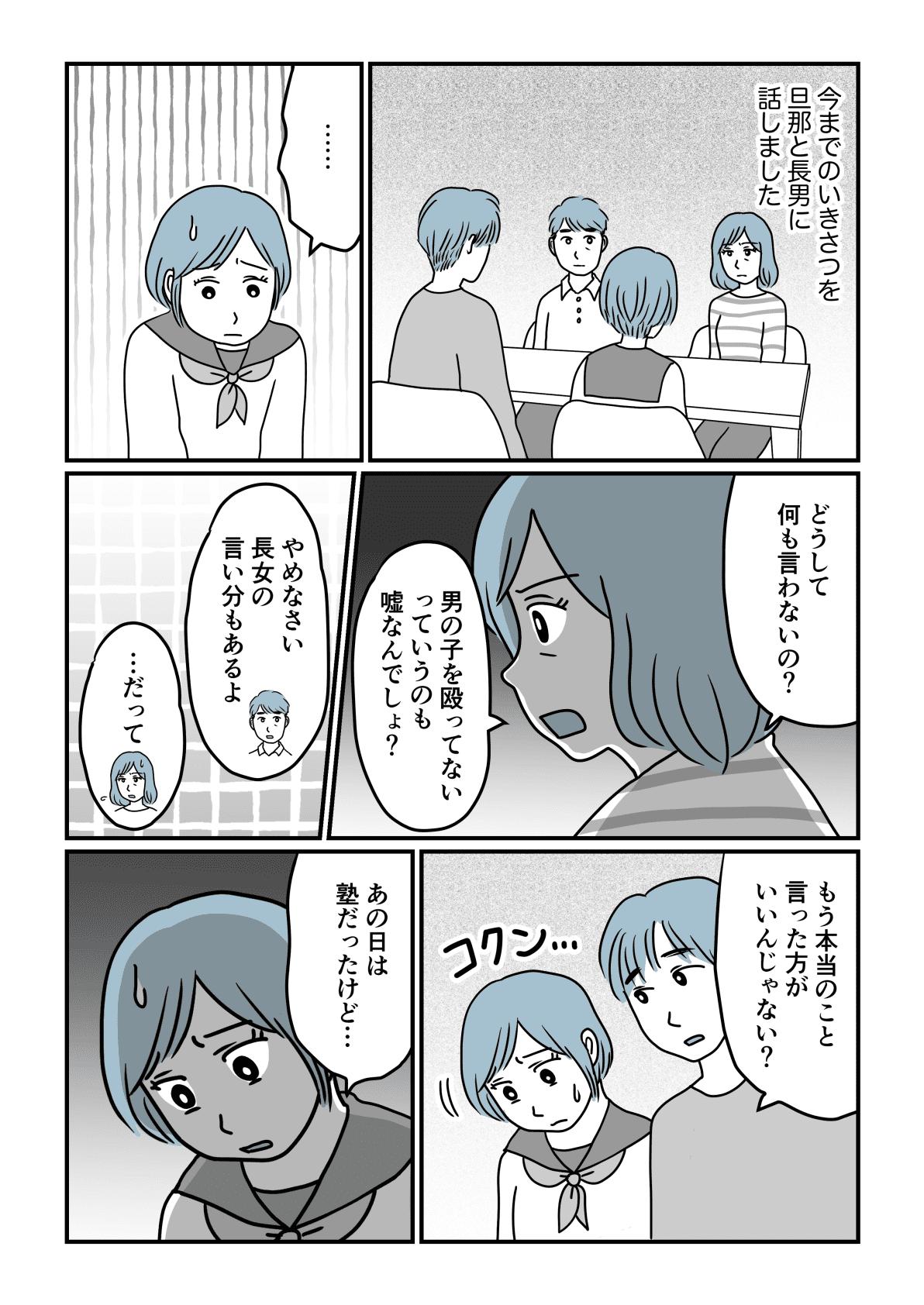 濡れ衣3−2