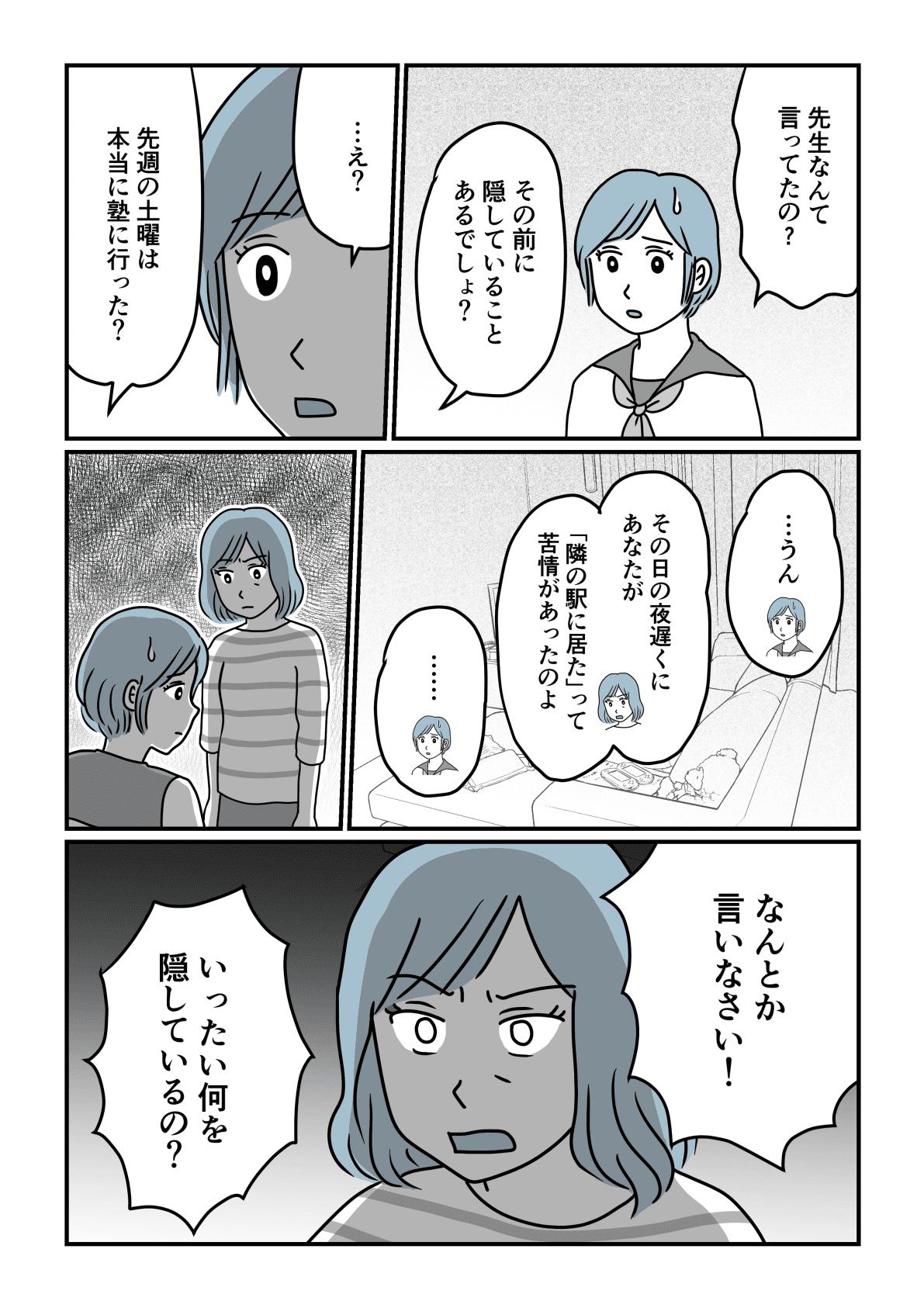 濡れ衣3−1