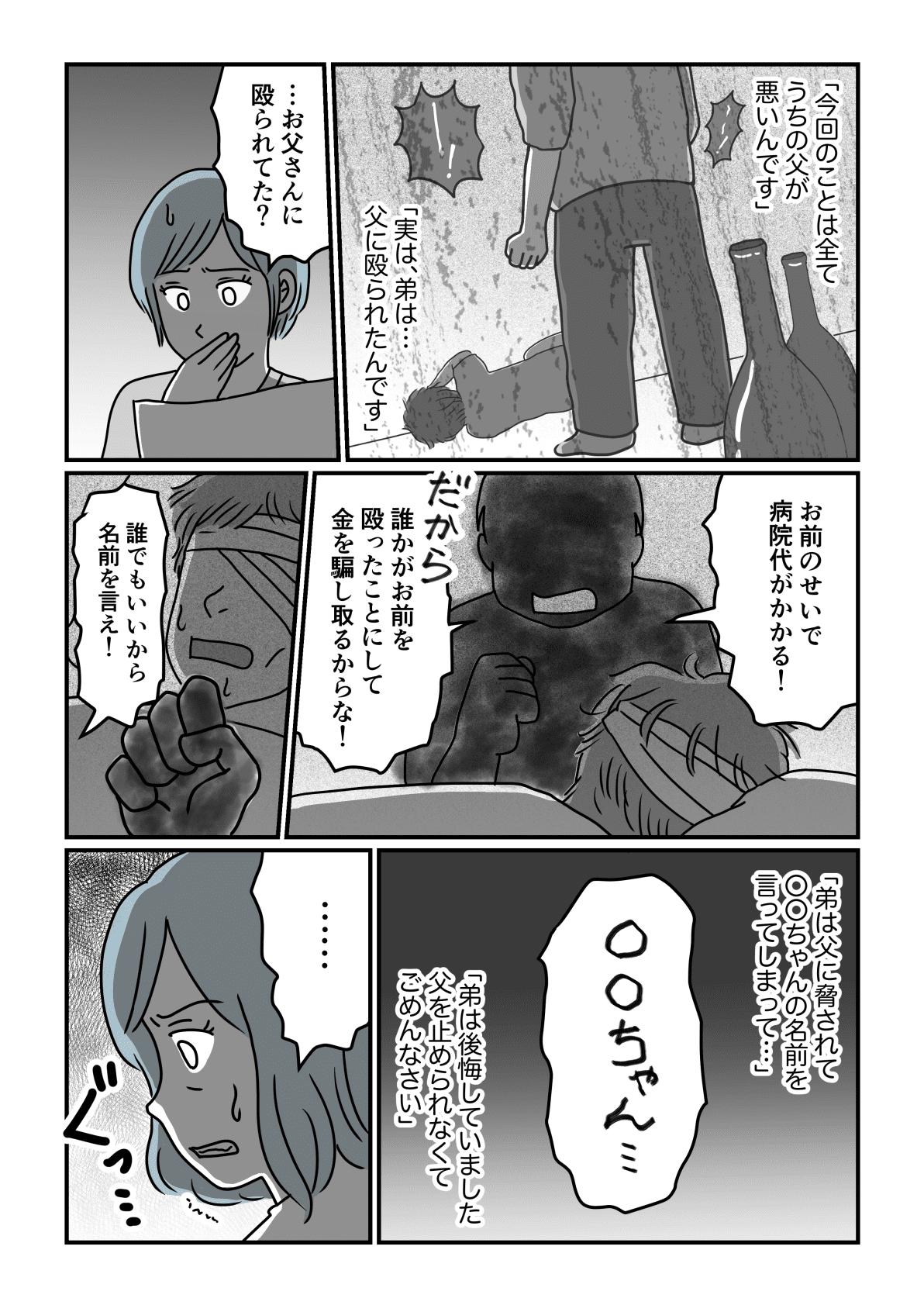 濡れ衣5−2