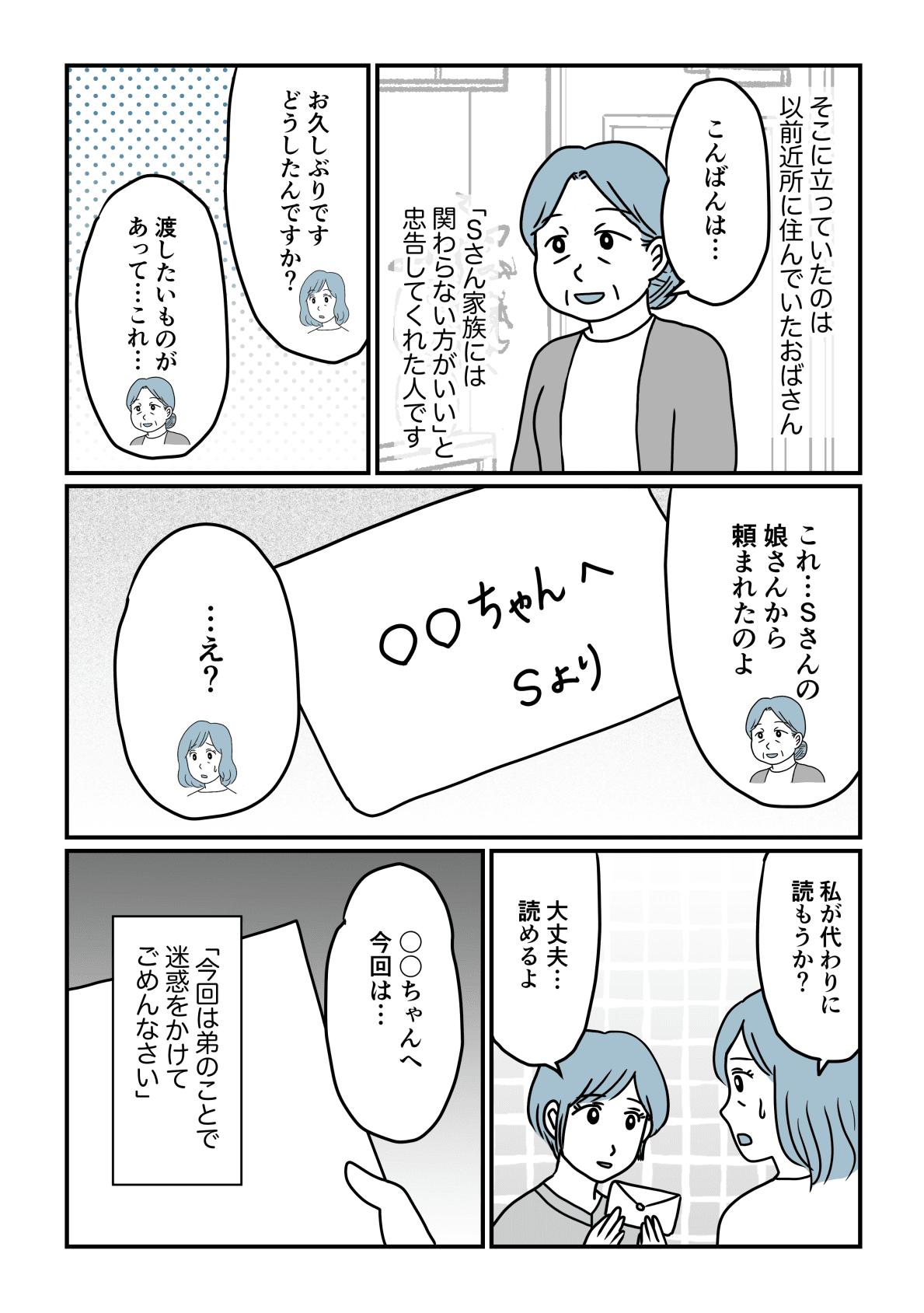 濡れ衣5−1