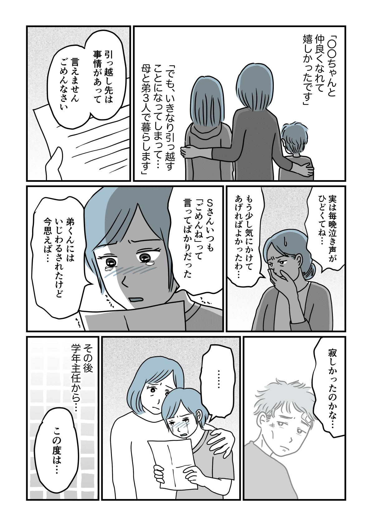 濡れ衣5−3