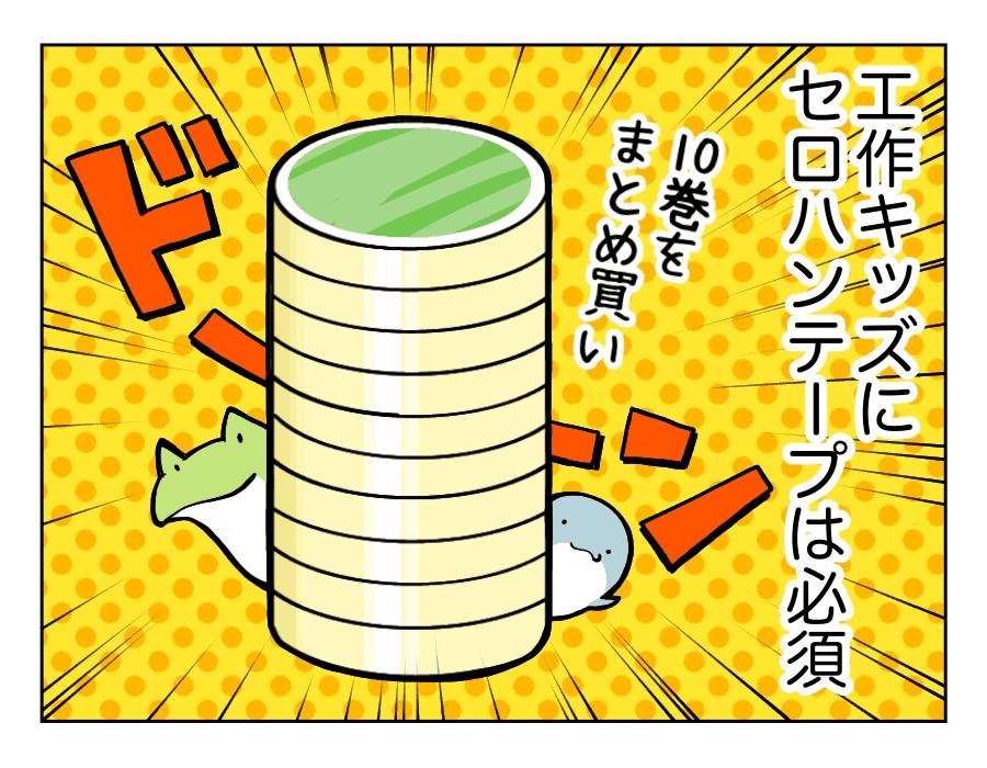 90話_1