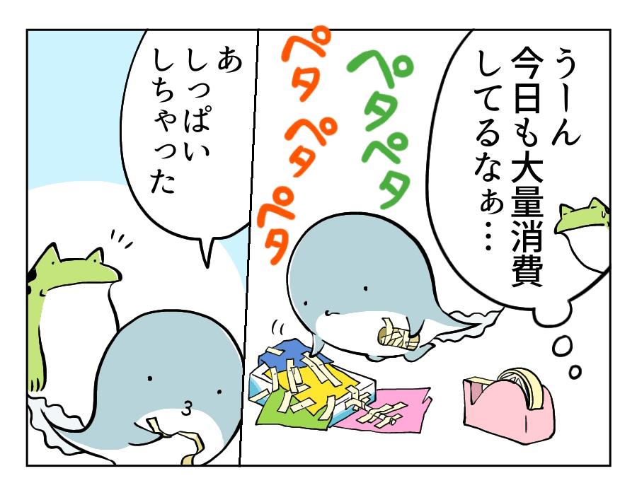 90話_2
