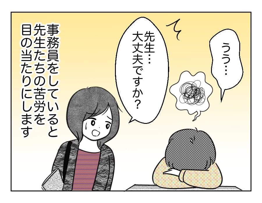 12話1コマ