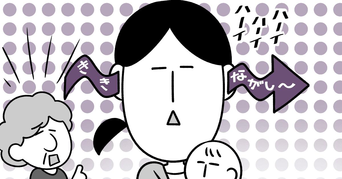 「赤ちゃんが昼も夜も長く寝ないのは母親のせい」という義母。悩むママさんへのアドバイスは?2