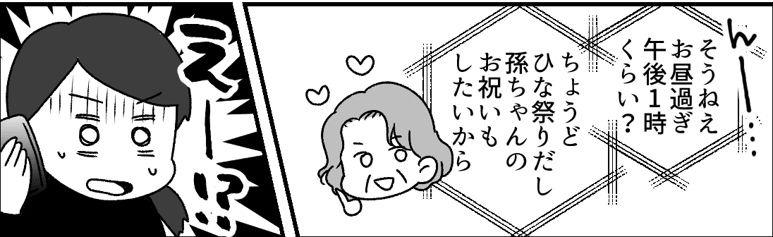 原案・ママスタコミュニティ 脚本・大島さくら 作画・べるこ 編集・秋澄乃
