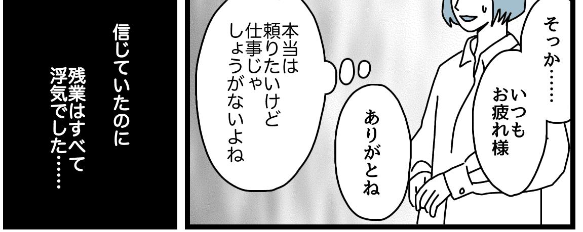 原案・ママスタコミュニティ 脚本・渡辺多絵 作画・チル 編集・木村亜希