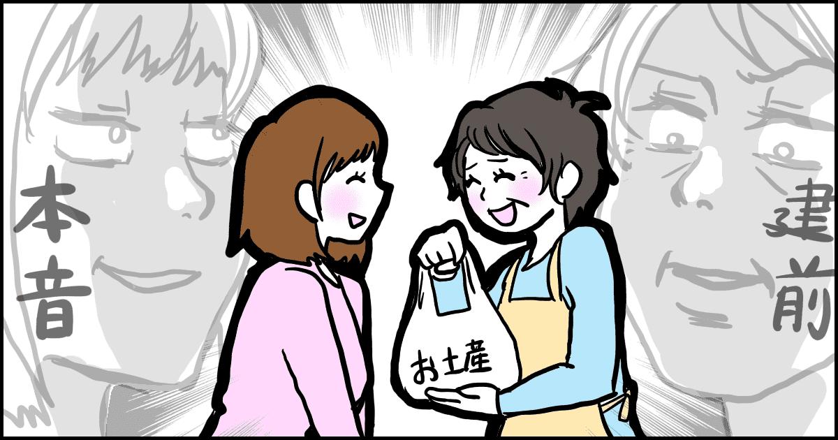 文・しのむ 編集・千永美 イラスト・マメ美