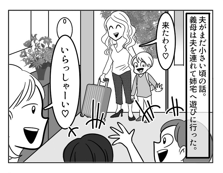 漫画・めい 編集・井伊テレ子