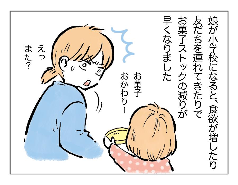漫画・三津キヨ 編集・一ノ瀬奈津