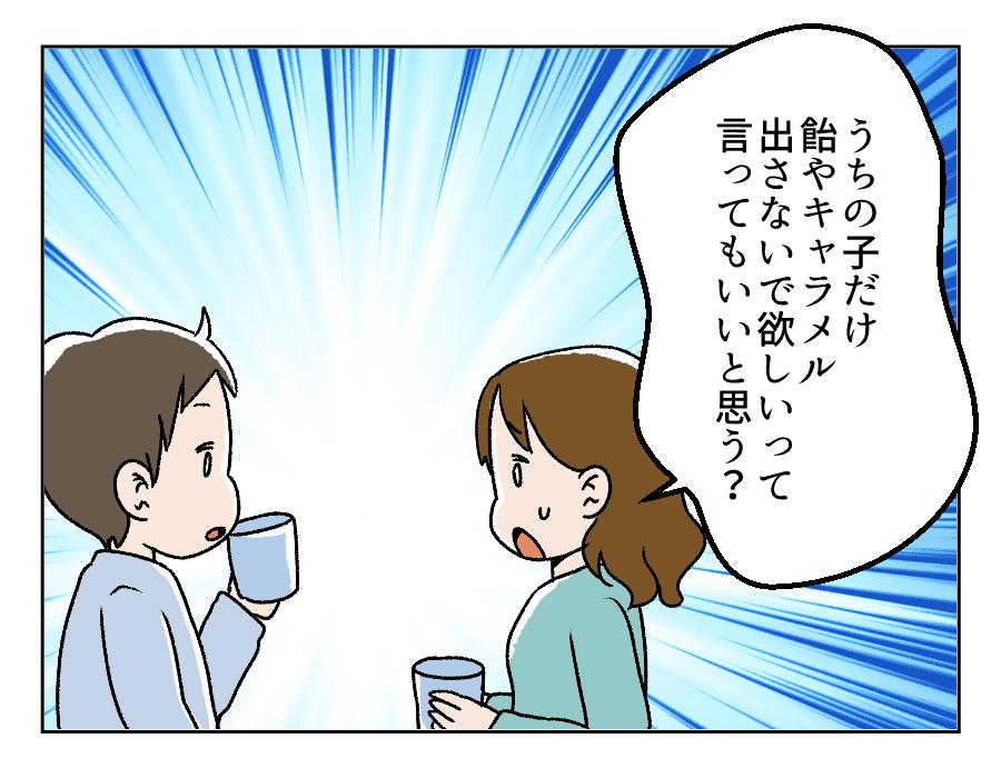 原案・塩千代子 作画・べるこ 編集・秋澄乃
