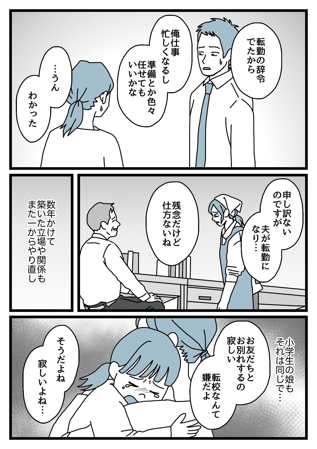 【前編】転勤族1