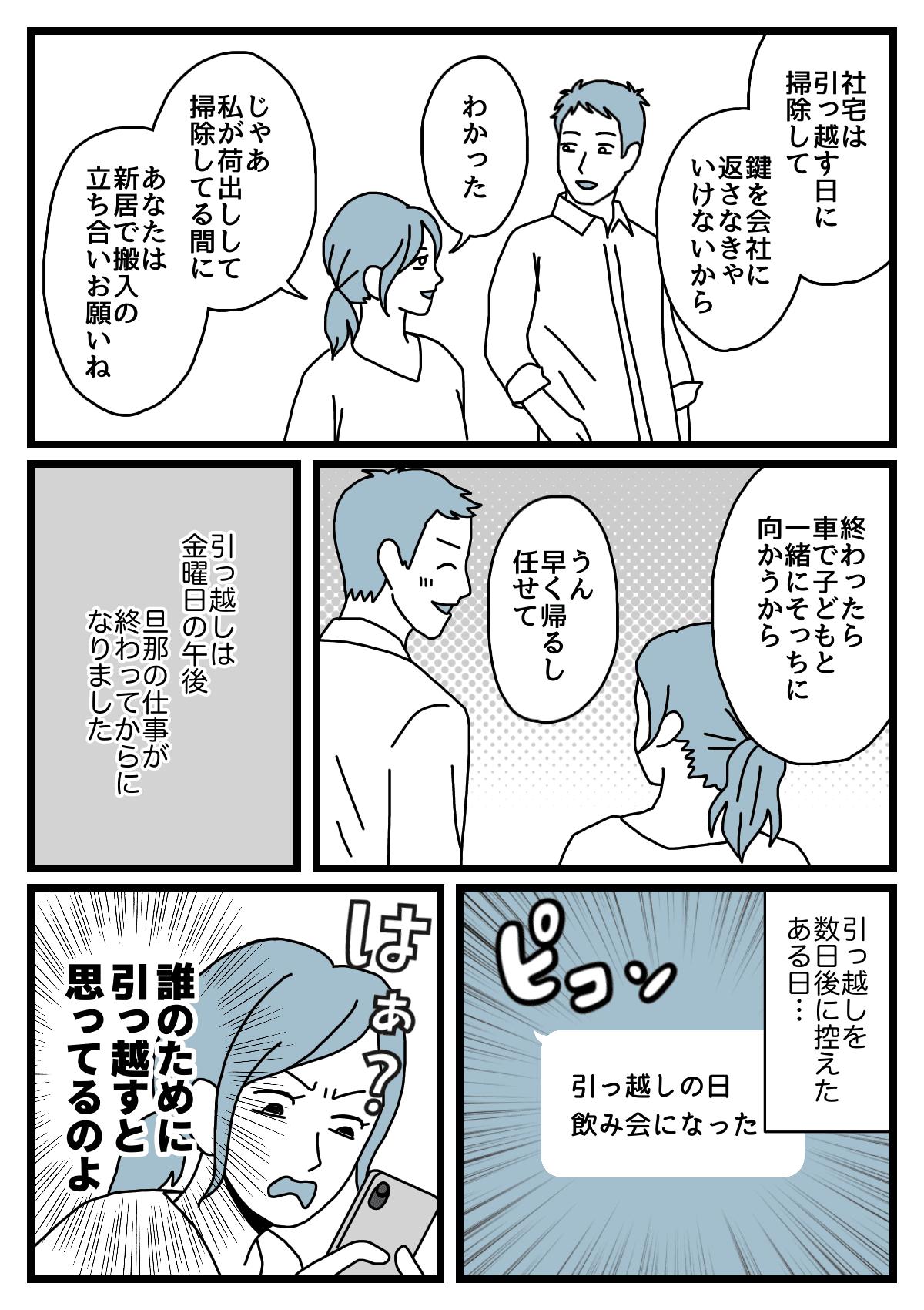 【前編】転勤族3