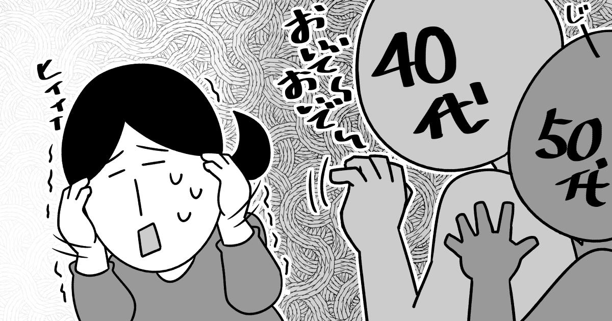 40代・50代は楽しい?ママたちの声からわかったリアルな事情1