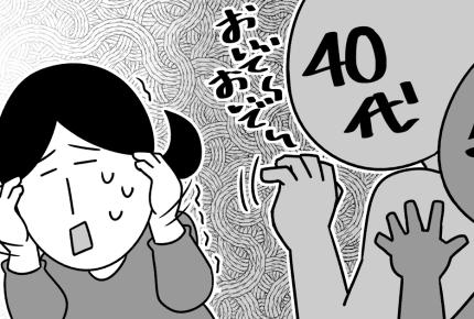 40代・50代は楽しい?ママたちの声からわかったリアルな事情