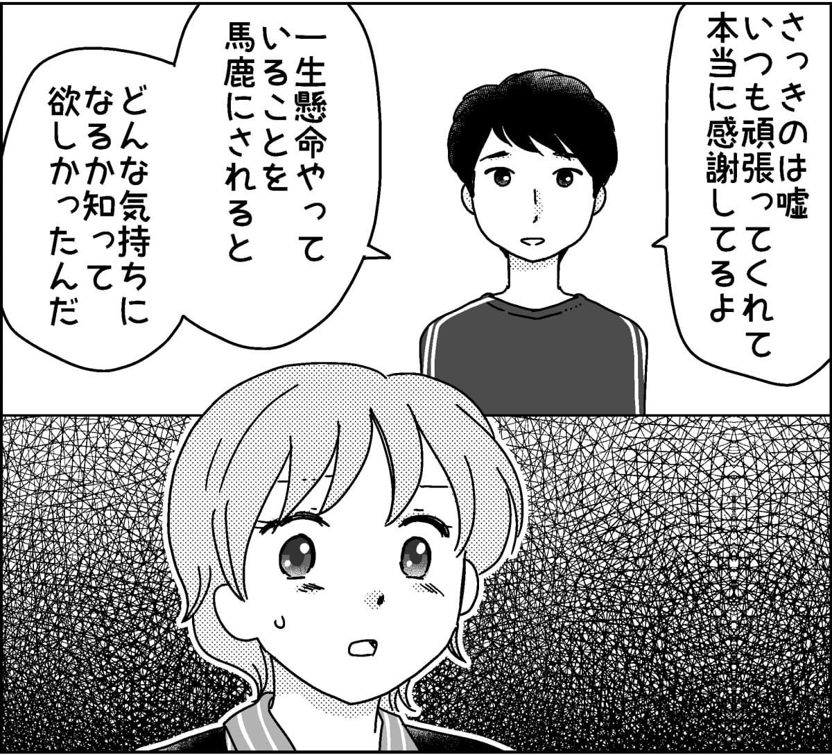 偏見ママ後編3-1