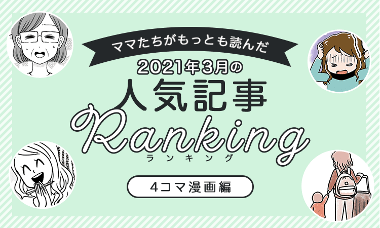 mamasta__slide-bnr__yonkoma-rank--202103