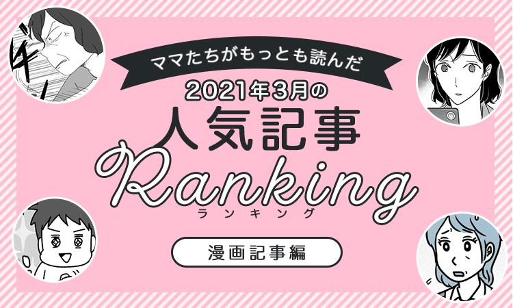mamasta__slide-bnr__comic-rank--202103