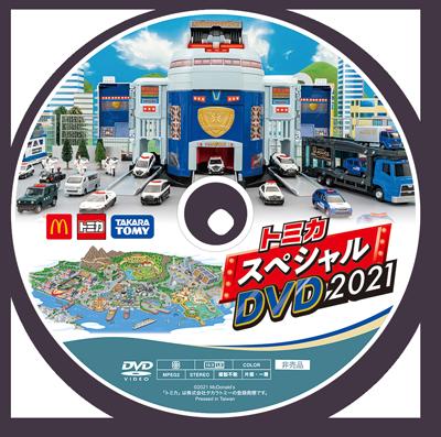 【1週目】トミカスペシャルDVD2021