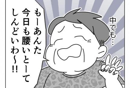 新連載【プロローグ:前編】オバチャン言うとくわ、知らんけど! #4コマ母道場
