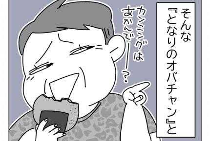 【プロローグ:後編】オバチャン言うとくわ、知らんけど! #4コマ母道場