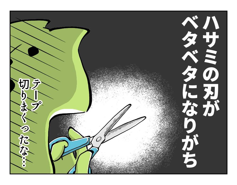 92話_4