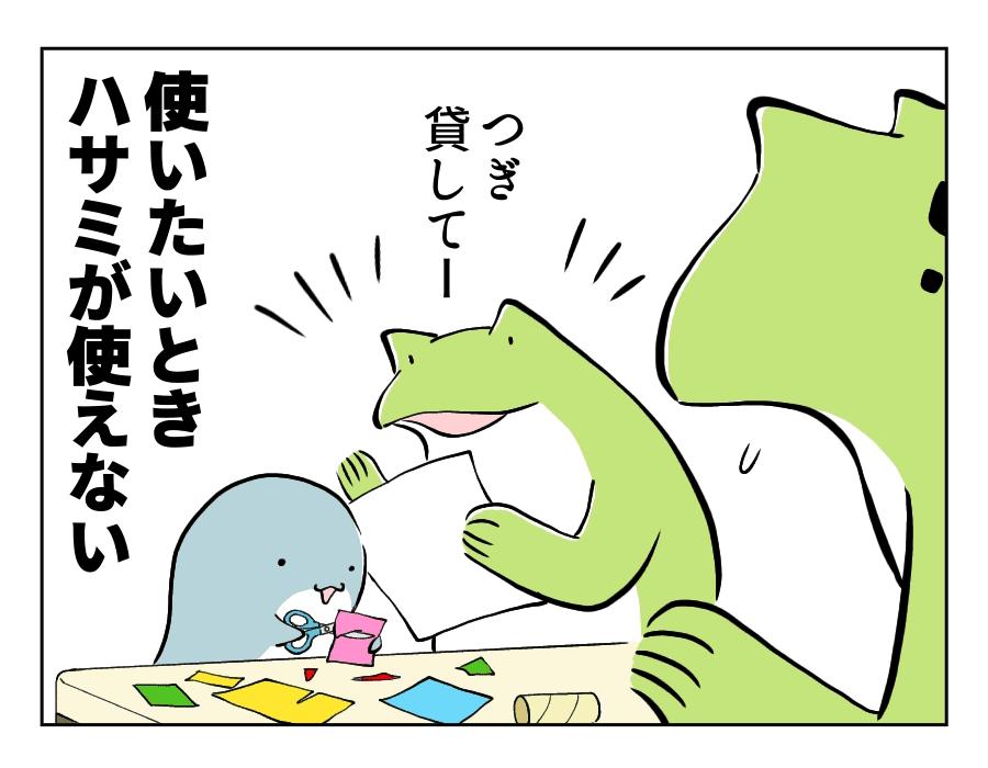 92話_2