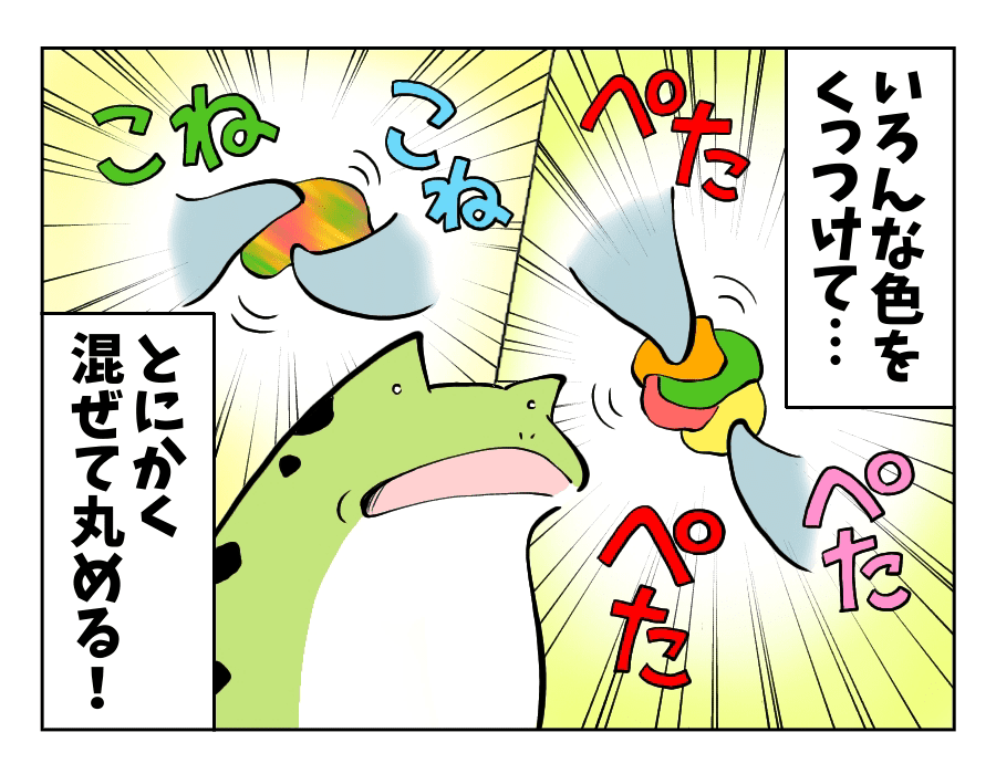 93話_3