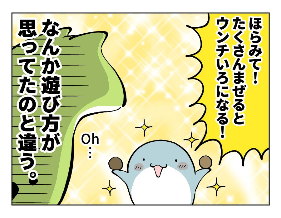 93話_4