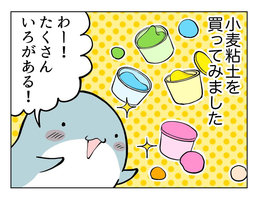 93話_1